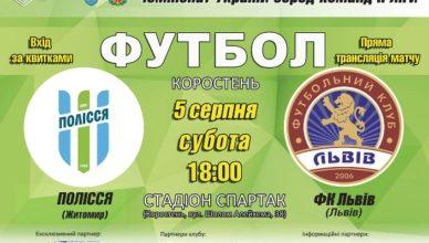 330e877208-polissa-lviv (1)